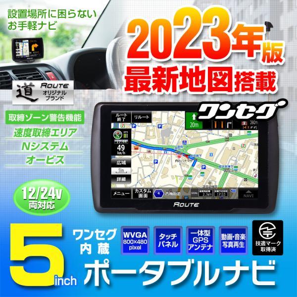 ポータブルナビ カーナビ 5インチ 2019年 春版 地図搭載 ワンセグ TV オービス Nシステム 速度取締 Bluetooth|f-innovation