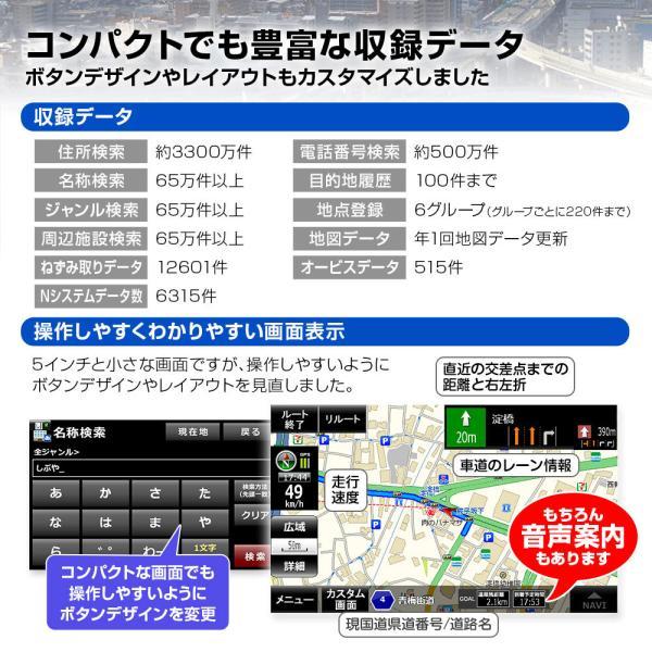 ポータブルナビ カーナビ 5インチ 2019年 春版 地図搭載 ワンセグ TV オービス Nシステム 速度取締 Bluetooth|f-innovation|05