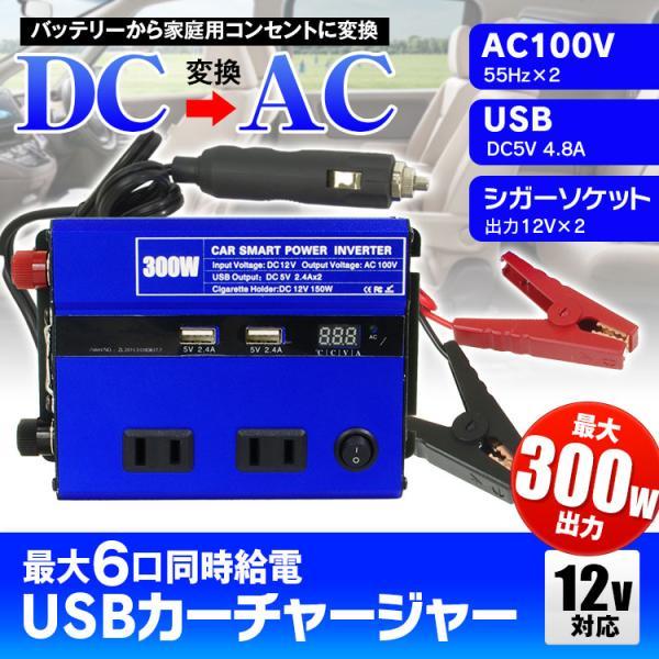 インバーター  カーチャージャー コンセント AC 2口 300W USB ポート 4.8A 5V 2シガーソケット 12V 対応 100Vパワーインバーター 車載充電器 急速充電|f-innovation