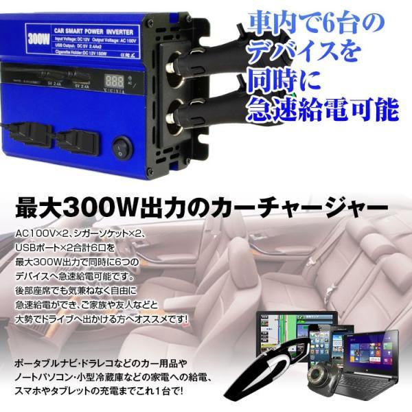 インバーター  カーチャージャー コンセント AC 2口 300W USB ポート 4.8A 5V 2シガーソケット 12V 対応 100Vパワーインバーター 車載充電器 急速充電|f-innovation|02