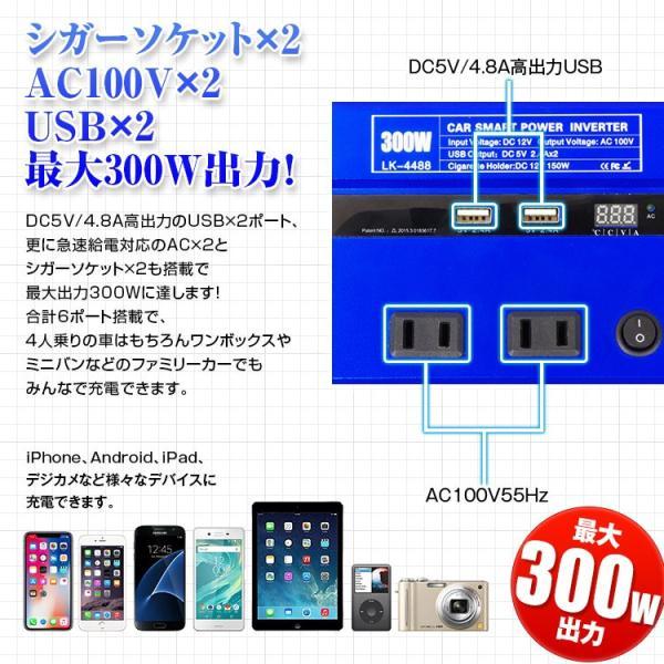 インバーター  カーチャージャー コンセント AC 2口 300W USB ポート 4.8A 5V 2シガーソケット 12V 対応 100Vパワーインバーター 車載充電器 急速充電|f-innovation|03