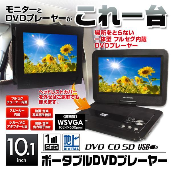 ポータブルDVDプレーヤー フルセグ 10.1インチ CPRM対応 車載 シガー 家庭用 ACアダプター バッテリー DVD CD SD USB MPEG JPEG|f-innovation