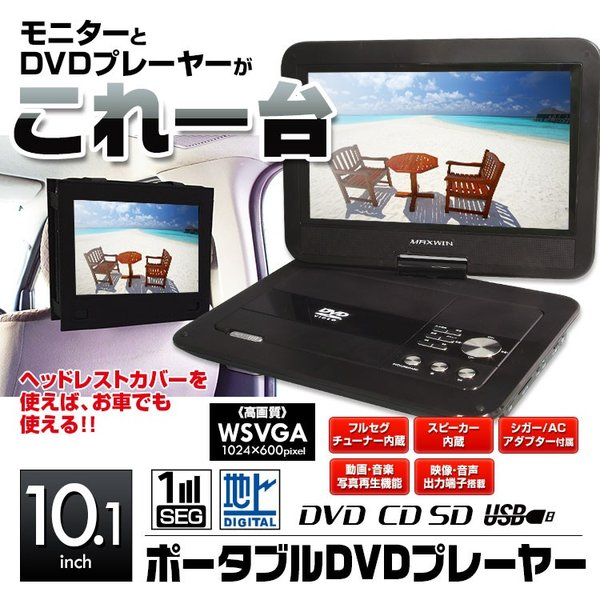 送料無料 ポータブルDVDプレーヤー フルセグ 10.1インチ CPRM対応 車載 シガー 家庭用 ACアダプター バッテリー DVD CD SD USB|f-innovation