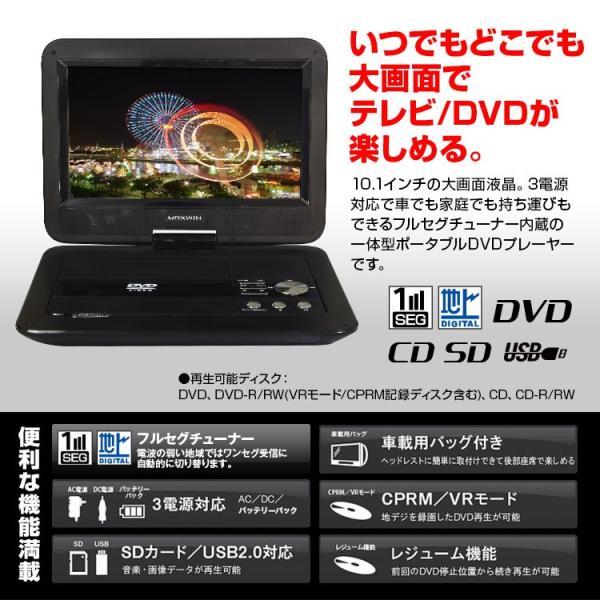 送料無料 ポータブルDVDプレーヤー フルセグ 10.1インチ CPRM対応 車載 シガー 家庭用 ACアダプター バッテリー DVD CD SD USB|f-innovation|02