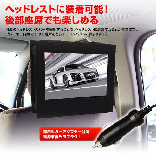 ポータブルDVDプレーヤー フルセグ 10.1インチ CPRM対応 車載 シガー 家庭用 ACアダプター バッテリー DVD CD SD USB MPEG JPEG|f-innovation|03