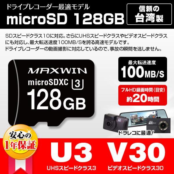 定形郵便送料無料 microSDカード ドライブレコーダー 用 マイクロSDカード microSDXC SD 128GB Class10 UHS-I UHSスピードクラス3 V30|f-innovation