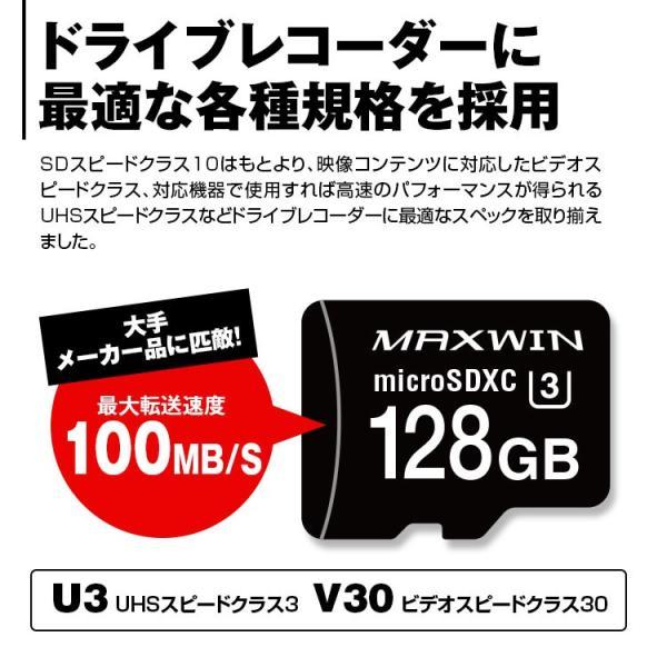 定形郵便送料無料 microSDカード ドライブレコーダー 用 マイクロSDカード microSDXC SD 128GB Class10 UHS-I UHSスピードクラス3 V30|f-innovation|03