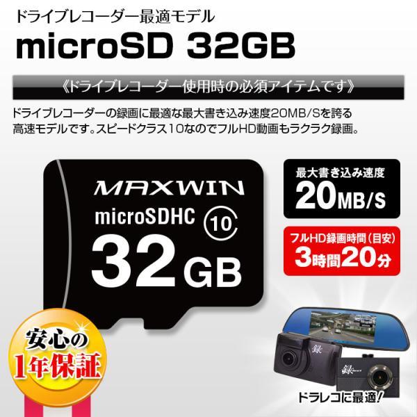 microSDカード ドライブレコーダー 用 マイクロSDカード SD 32gb Class10 メモリ 最大書込速度20MB/s 1年保証 定形郵便送料無料|f-innovation