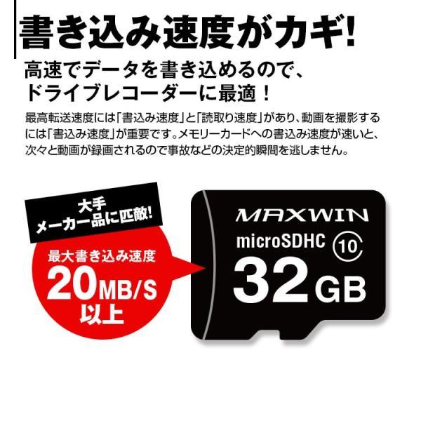 microSDカード ドライブレコーダー 用 マイクロSDカード SD 32gb Class10 メモリ 最大書込速度20MB/s 1年保証 定形郵便送料無料|f-innovation|02