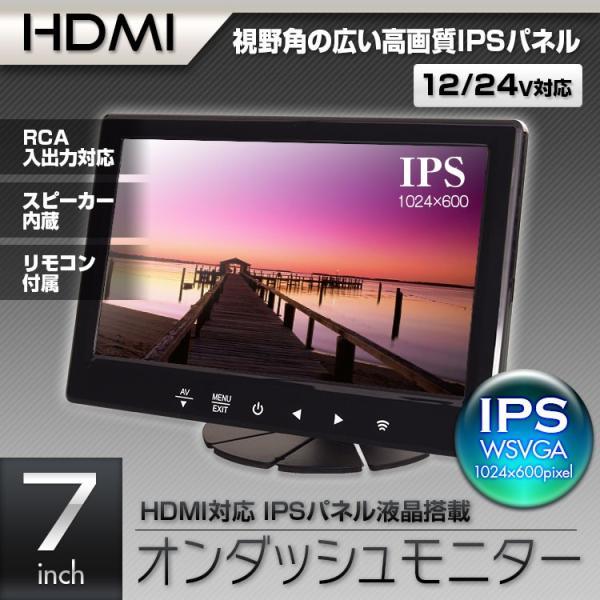 オンダッシュモニター 7インチ HDMI対応 IPSパネル LED液晶 iPhone スマートフォン アンドロイド Android RCA スピーカー搭載 12v 24v|f-innovation