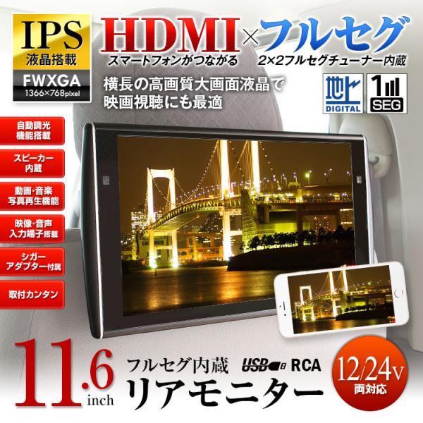 リアモニター 11.6インチ ヘッドレスト HDMI フルセグ TV 自動調光 オートディマー IPS 高視野角 スピーカー RCA iPhone Android スマートフォン 12V 24V|f-innovation