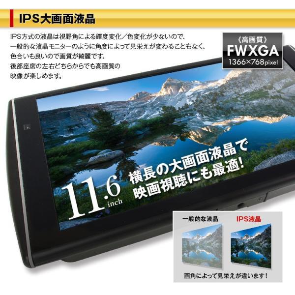 リアモニター 11.6インチ ヘッドレスト HDMI フルセグ TV 自動調光 オートディマー IPS 高視野角 スピーカー RCA iPhone Android スマートフォン 12V 24V|f-innovation|02