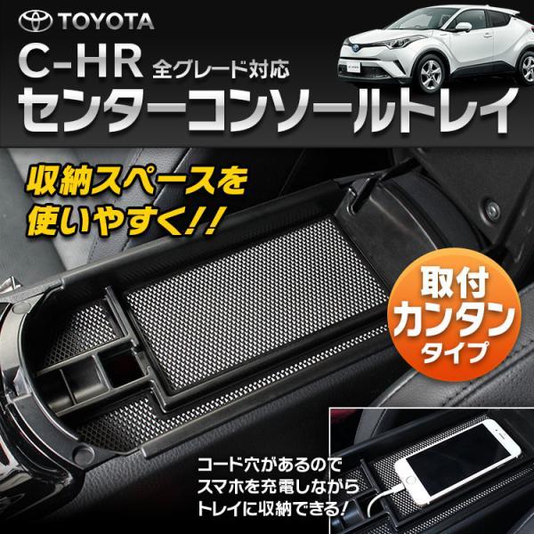 トヨタ C-HR 内装 パーツ センター コンソール収納 トレー カスタム パーツ内装 TOYOTA c-hr CHR ZYX10 NGX50 chrハイブリッド 全グレード対応|f-innovation