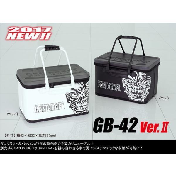 ガンクラフト GAN KRAFT バッカン GB-42 Ver.II【メール便利用不可】