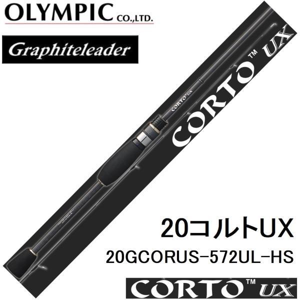 オリムピック『CORTO(コルト) GCRTS-572UL-HS』