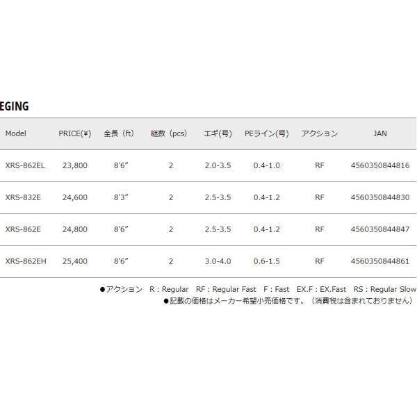 (限定特価・40%off)メジャークラフト クロスライド エギング XRS-832E  エギングロッド