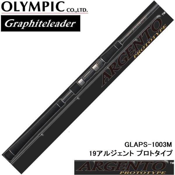 (再入荷予約)オリムピック/Olympic 19アルジェント プロトタイプ 19GLAPS-1003M シーバスロッド グラファイトリーダー Graphiteleader ARGENTO PROTOTYPE