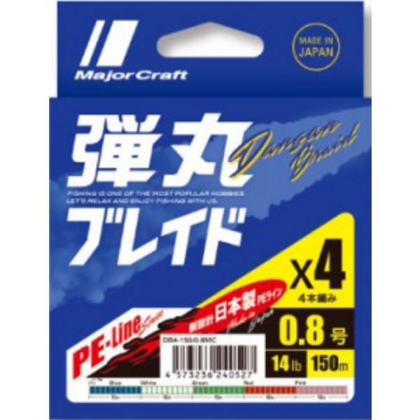 メジャークラフト/MAJORCRAFT 弾丸ブレイドX4 150m マルチカラー 0.6, 0.8, 1, 1.2, 1.5, 2号 4本組PEライン国産・日本製(メール便対応)