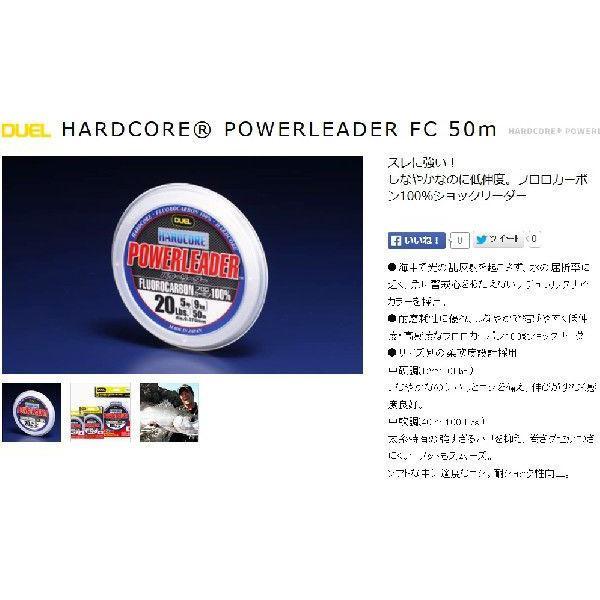 DUEL ハードコア パワーリーダー FC 50m 22号 80Lbs フロロカーボンハリス・リーダー(メール便対応)