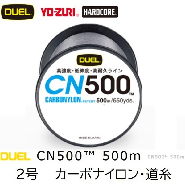 DUEL CN500 500m 2号 9Lbs カーボナイロンライン(定形外郵便対応)