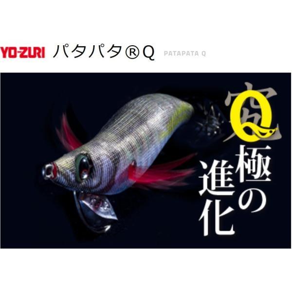 DUEL・YO-ZURI パタパタQ 3.5号  イカエギ(メール便対応)