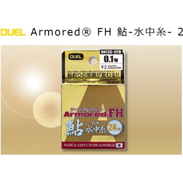 DUEL/デュエル アーマードFH 鮎-水中糸- 24m 0.06, 0.08, 0.1, 0.2, 0.3号 ウルトラPEライン コーティングPE 高比重  国産・日本製(メール便対応)