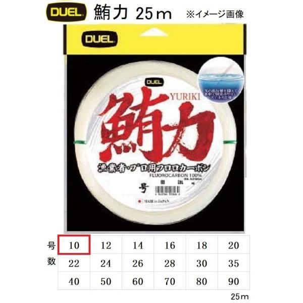 DUEL/デュエル 鮪力(ゆうりき) 25m 10号 35Lbs H3717 漁業者・プロ用フロロカーボン船ハリス・ショックリーダー国産・日本製まぐろちから(メール便対応)