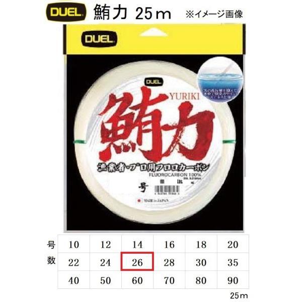 DUEL/デュエル 鮪力(ゆうりき) 25m 26号 85Lbs H3725 漁業者・プロ用フロロカーボン船ハリス・ショックリーダー国産・日本製まぐろちから(メール便対応)