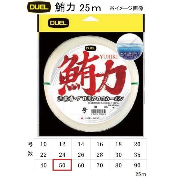 DUEL/デュエル 鮪力(ゆうりき) 25m 50号 155LLbs H3730 漁業者・プロ用フロロカーボン船ハリス・ショックリーダー国産・日本製まぐろちから(メール便対応)