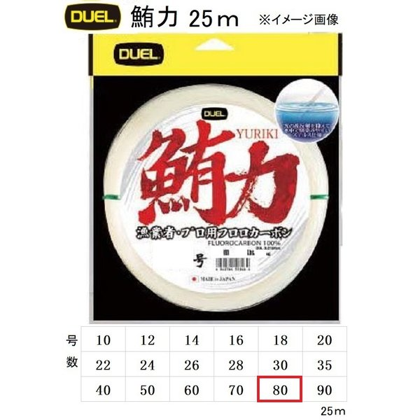 DUEL/デュエル 鮪力(ゆうりき) 25m 80号 230Lbs H3733 漁業者・プロ用フロロカーボン船ハリス・ショックリーダー国産・日本製まぐろちから(メール便対応)
