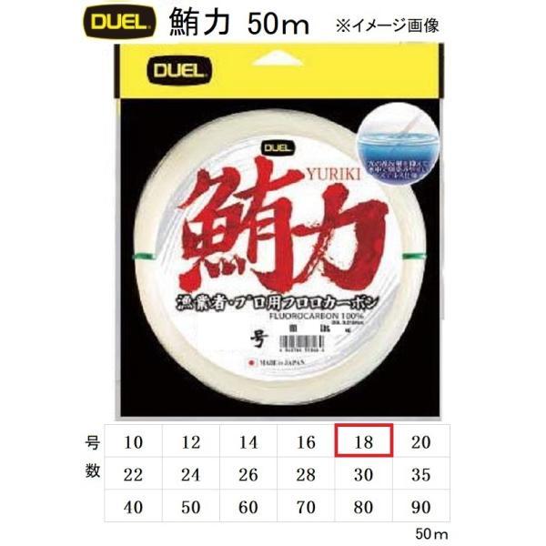 DUEL/デュエル 鮪力(ゆうりき) 50m 18号 60Lbs H3743 漁業者・プロ用フロロカーボン船ハリス・ショックリーダー国産・日本製まぐろちから(メール便対応)
