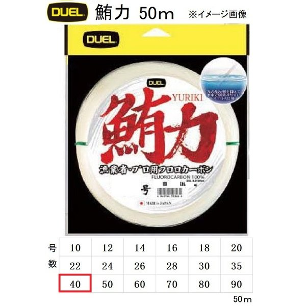 DUEL/デュエル 鮪力(ゆうりき) 50m 40号 125Lbs H3751 漁業者・プロ用フロロカーボン船ハリス・ショックリーダー国産・日本製まぐろちから(メール便対応)