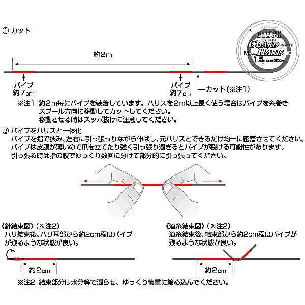 サンライン トルネード ブラックストリーム ガードハリス  30m 1.25, 1.5, 1.75, 2.25, 2.5号 フロロカーボンハリス・リーダー(メール便対応)