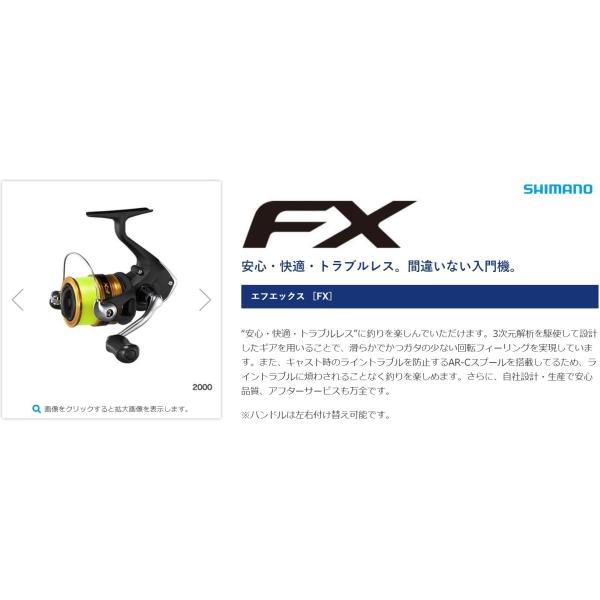 エフエックス 2000 2号糸付