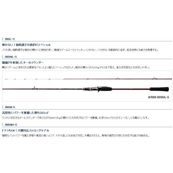 【大型商品】シマノ 16炎月BB B69L-S 船用鯛ラバベイトロッド