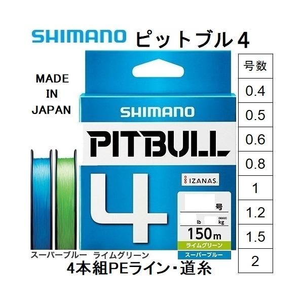 シマノ/SHIMANO ピットブル4 150m 0.4, 0.5, 0.6, 0.8, 1, 1.2, 1.5, 2号 PLM54R 4本組PEライン国産・日本製 PL-M54R PITBULL4(メール便対応)