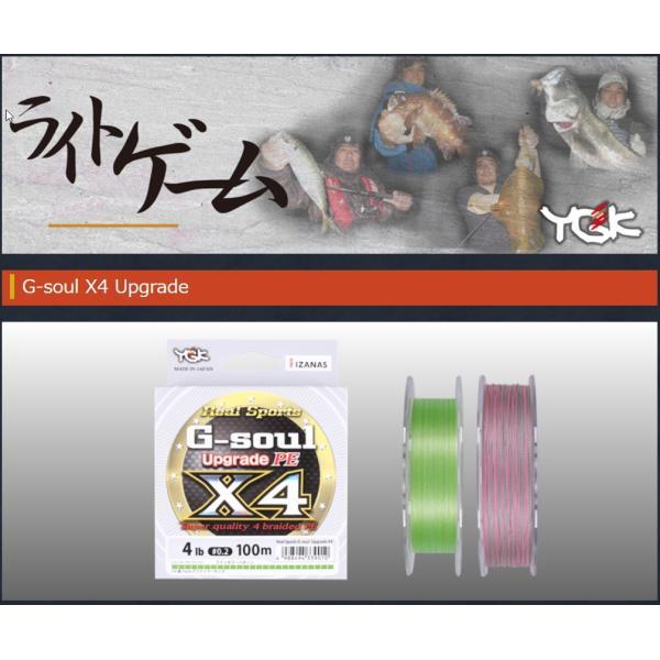 よつあみ・YGK Gソウル X4 アップグレード 100m  0.4号 4本組PEライン(メール便対応)