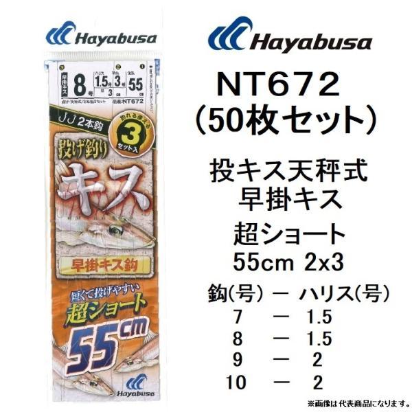 (50枚セット・10%OFF)ハヤブサ/hayabusa 投キス天秤式 早掛キス 超ショート55cm 2x3 NT672 7-1.5、8-1.5、9-2、10-2号