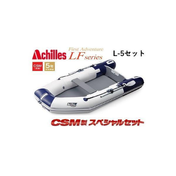 アキレス/Achilles L-5Set LF-297IB ホンダ4スト2馬力セット 4人乗り パワー・ゴムボート エアーフロアモデル First Adventure (送料無料)