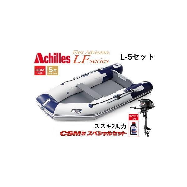 アキレス/Achilles L-5Set LF-297IB スズキ4スト2馬力セット 4人乗り パワー・ゴムボート エアーフロアモデル First Adventure(送料無料)