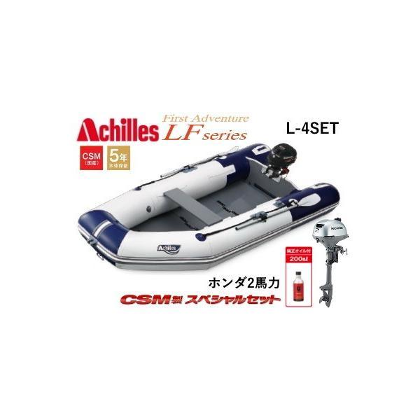 アキレス/Achilles L-4Set LF-297WB ホンダ4スト2馬力セット 4人乗り パワー・ゴムボート ウッドフロアモデル First Adventure(送料無料)