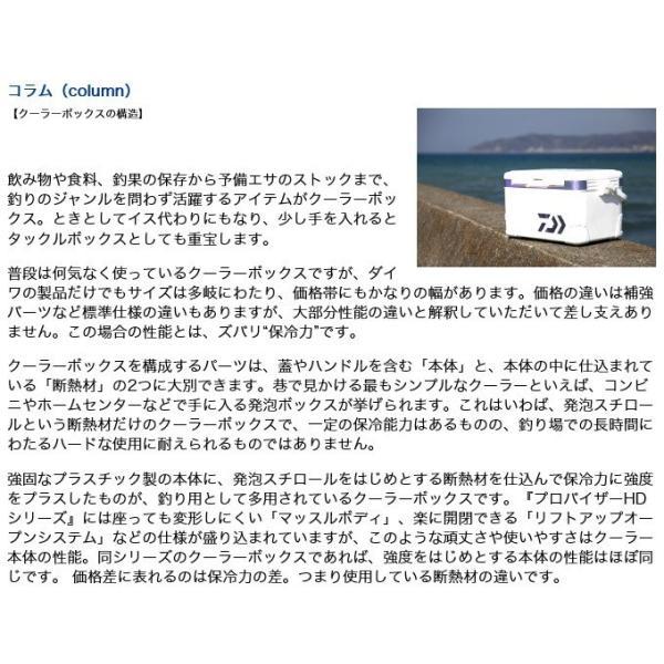 【数量限定】ダイワ クーラーボックス プロバイザーHD ZSS2700EX (容量:27リットル) /(7)|f-marunishi3|06