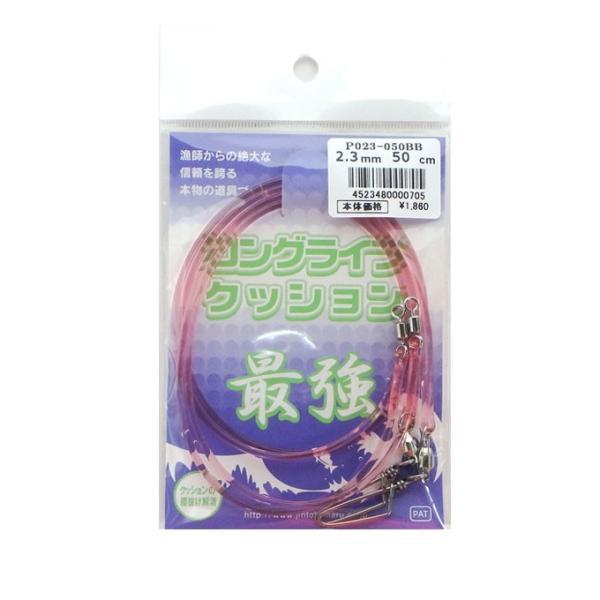 (6)人徳丸 ロングライフクッションゴム P023-050BB(ゴム径2.3mm・全長50cm)【メール便配送可】