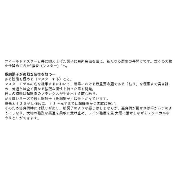(9)【取り寄せ商品】 がまかつ がま磯 マスターモデルII チヌ (タイプ:L 5.3m)品名コード:22075(磯竿)