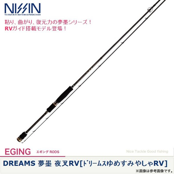 (9)【取り寄せ商品】宇崎日新 DREAMS 夢墨 夜叉RV (DRYY-RV803M) エギングロッド