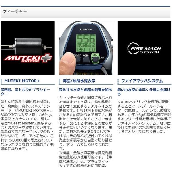 (5)シマノ フォースマスター 3000XP (右ハンドル)(2017年モデル)