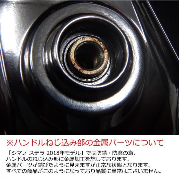 【エントリーでポイント10倍】(5) シマノ 18 ステラ C2500SHG (2018年モデル) スピニングリール|f-marunishi|14