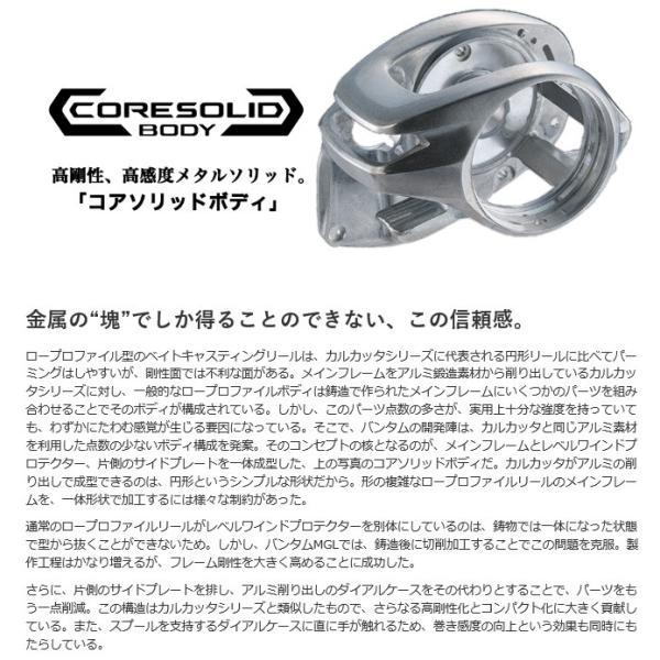 (5)シマノ バンタム MGL PG RIGHT (右ハンドル)(ギア比:5.5) 2018年モデル