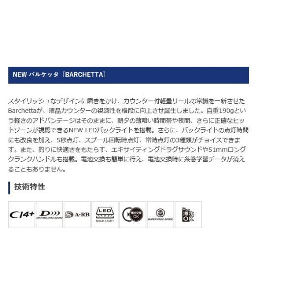 (5)シマノ バルケッタ 300PG (右ハンドル) (2018年追加モデル) 船用 カウンター付き 両軸リール
