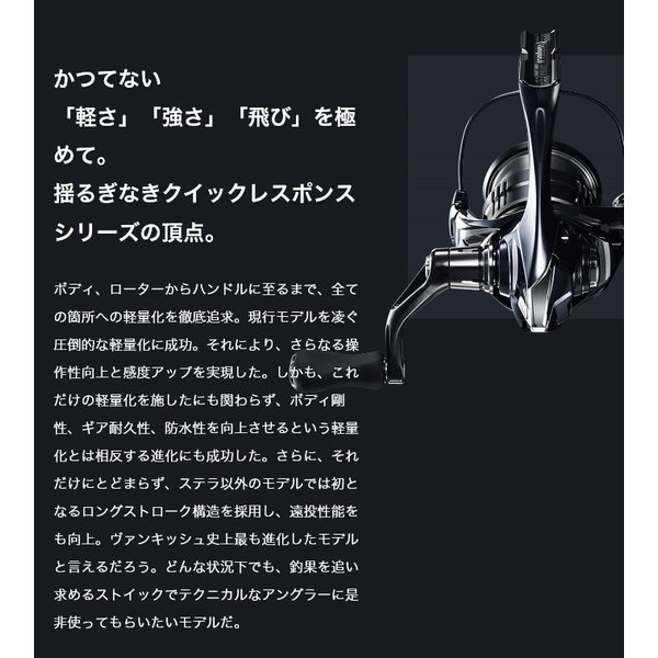 (5)シマノ 19 ヴァンキッシュ C2000SSS (スピニングリール) 2019年モデル